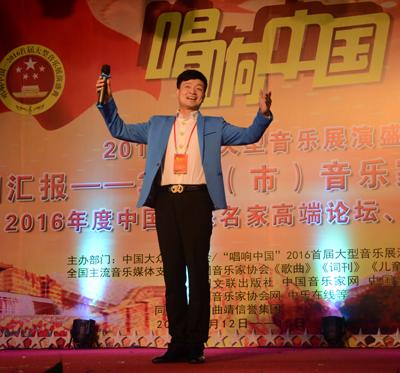 唱响中国 2016首届大型音乐展演盛典