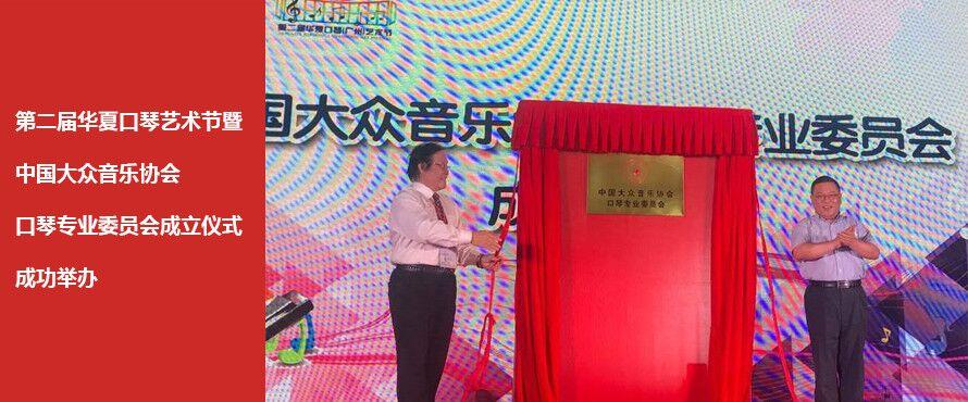 第二届华夏口琴艺术节暨中国大众音乐协会口琴专业委员会成立仪式成功举办