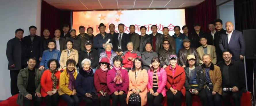中国大众音乐协会口琴专业委员会筹备会议