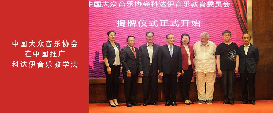 中国大众音乐协会在中国推广科达伊音乐教学法